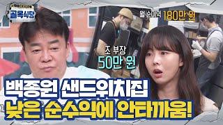 Baek Jong-Won's Food Alley EP169