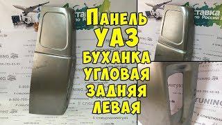 Панель УАЗ 452 угловая левая (Завод) от компании УАЗ Детали - магазин запчастей и тюнинга на УАЗ - видео