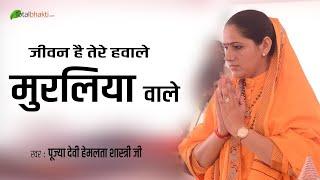 Hemlata Shastri Ji | Bhajan | Jeevan Hai Tere | Mathura