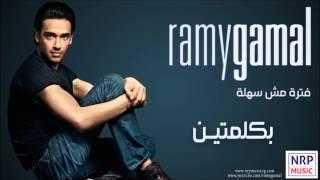 اغاني طرب MP3 رامي جمال - بكلمتين / Ramy Gamal - Bekelmetein تحميل MP3