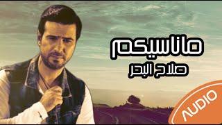 تحميل اغاني صلاح البحر - ماناسيكم ( 2000 ) Salah AlBahar - Ma Nasekm | EXCLUSIVE MP3