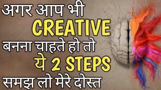 How To Be Creative | Hindi