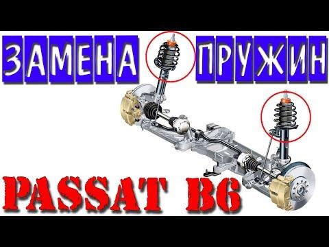 PASSAT B6 Замена передних пружин