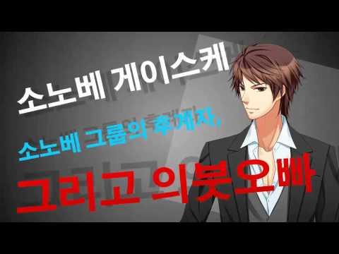 Video of 금단의 사랑 ~허락되지 않는 두 사람~여성향 연애 게임