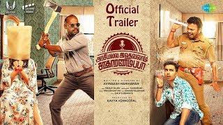 Arasiyalla Idhellam Saadharnamappa | Official Trailer | Veera | Pasupathy | Avinaash Hariharan