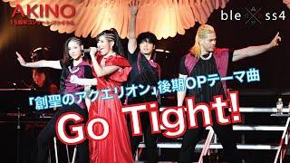 Go Tight! (創聖のアクエリオン 後期OPテーマ曲)