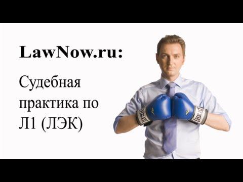 LawNow.ru: Судебная практика по Л1 (ЛЭК)
