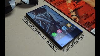 Vkworld Mix Plus. 3/32. 4G. Удивительный смартфон от удивительного бренда. РАСПАКОВКА.