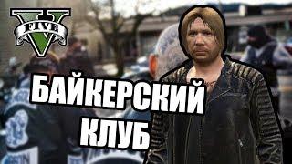 Байкерский Клуб [GTA 5 RP RedAge]