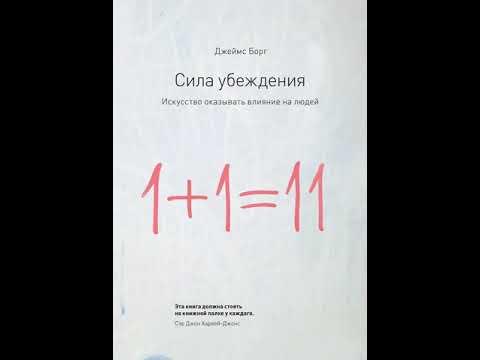 Джеймс Борг – Сила убеждения. Искусство оказывать влияние на людей. [Аудиокнига]