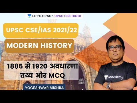 1885 to 1920 Concept Facts and MCQ | Indian History | UPSC CSE/IAS 2021/22 | Yogeshwar Mishra