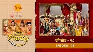 उत्तर रामायण - EP 28 - श्रीराम का दूसरे विवाह से इनकार और माता सीता की स्वर्ण मूर्ति का निर्माण - Download this Video in MP3, M4A, WEBM, MP4, 3GP