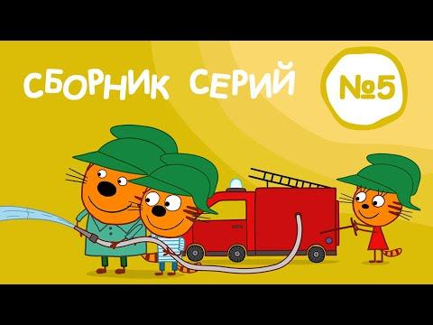 Три Кота   Сборник серий №5   Мультфильмы для детей   41-50 Серии