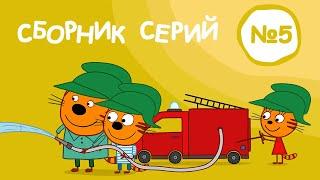 Три Кота | Сборник серий №5 | Мультфильмы для детей | 41-50 Серии