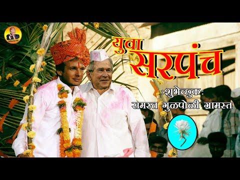 Yuva Sarpanch Donald   ग्रामपंचायत स्पेशल   Khaas Re TV
