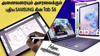 Samsung Galaxy Tab S6 Unboxing & Quick Review in Tamil