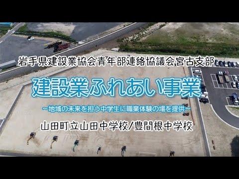 2019建設業ふれあい事業in山田中学校