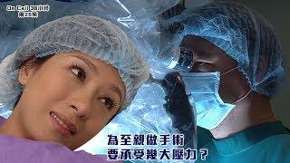 On Call 36小時|第25集經典精華|為至親做手術要承受幾大壓力?|楊怡|馬國明