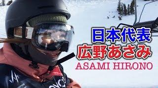 スノーボードスロープスタイルで日本代表選手としてワールドカップを転戦する広野あさみbyLALALATVらららTVロサンゼルス