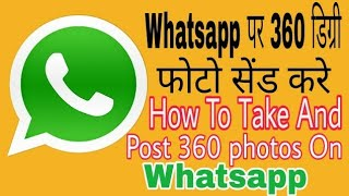 How to Take And Post 360 Photos On Whatsapp !