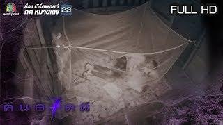 คนอวดผี ปี7    ผีปอบสิงร่าง   23 พ.ค. 61 Full HD