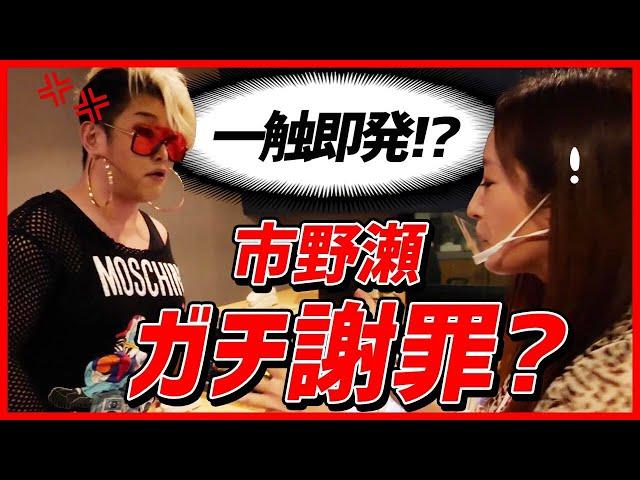【謝罪】市野瀬瞳YouTube戦争、これにて一件落着?名古屋のラジオ局で怒られてきました。