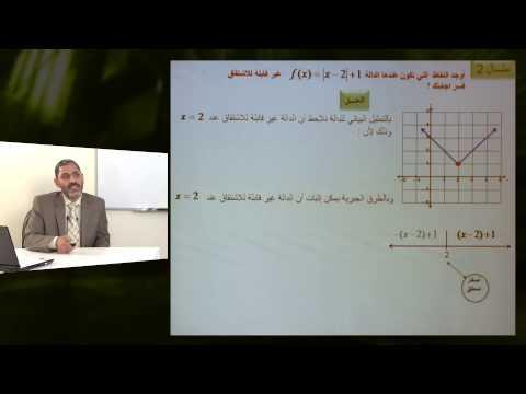 الرياضيات - الصف الثانى عشر - قابلية الاشتقاق