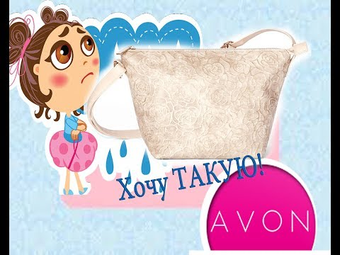 AVON СУМКА  ВАСИЛИСА / ОБЗОР ЗАКАЗ ЭЙВОН /  avon bag of Vasilisa