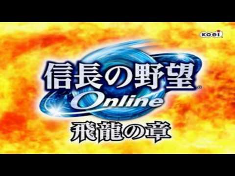 信長の野望オンラインの動画サムネイル