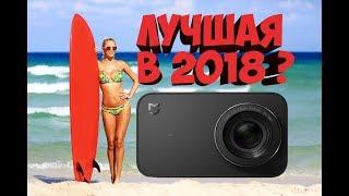Xiaomi Mijia 4k  Обзор распаковка лучшей Экшен камеры 2018