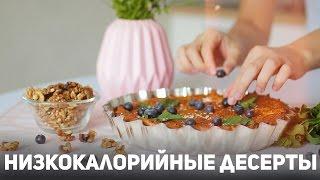 Три низкокалорийных десерта [Фитнес Подруга]