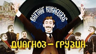 Вахтанг Кикабидзе. Диагноз – грузин