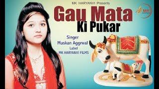 Gau Mata Ki Pukar    New Haryanvi Songs Haryanavi 2018     New Songs 2018    MKH