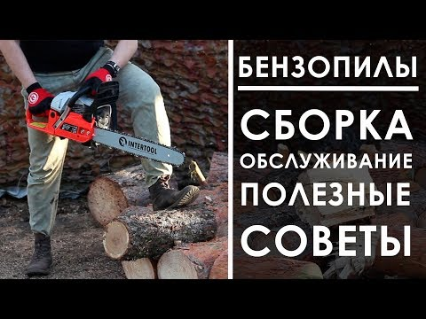 Видеообзор - INTERTOOL WT-0645