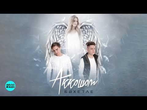 Бахетле - Аккошом (Official Audio 2018)