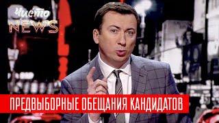 Зеленский и новые идеи по благоустройству Украины | Новый ЧистоNews от 22.02.2019