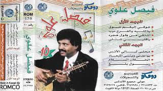 اغاني طرب MP3 فيصل علوي رسول بلغ تحميل MP3