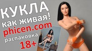 Живая кукла! Распаковка. Phicen Super-Flexible (PLLB2014-S07) на стальном каркасе.