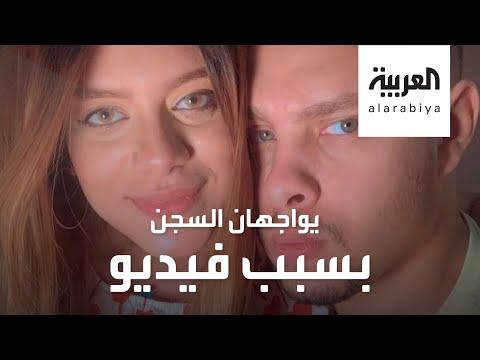 العرب اليوم - شاهد: الثنائي المصري حسن وزينب يواجهان المؤبد لاستغلال ابنتهما