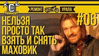 Ремонт мотоцикла Урал #06 - Маховик. Чем и как его снять?