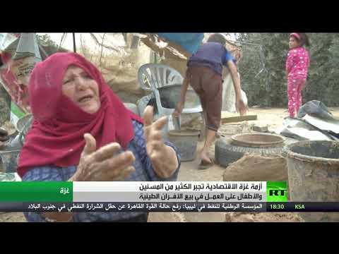 العرب اليوم - شاهد: الأزمة الاقتصادية تُلقي بظلالها على الأطفال والمسنين في