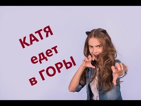 VLOG  Едем в Горы! Бывшая резиденция Президента Румынии! День первый! Katy goes to the mountains!