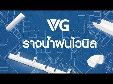 รางน้ำฝนไวนิล VG รุ่น PRIMO ขนาด 17 x 300 x 12 ซม. สีเทา