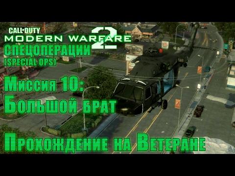 Прохождение Call of Duty: Modern Warfare 2 - Спецоперации. Миссия 10: Большой брат (ВЕТЕРАН)