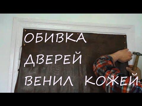 ДВЕРЬ  ОБИВКА  /  ВЕНИЛ  КОЖА  /  ТЕХНОЛОГИЯ