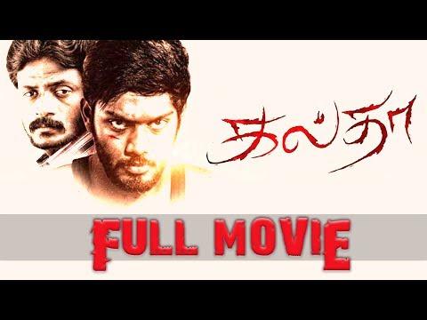 GALTHA - Official Tamil Full Movie   S.Hari Uthraa   Appukutty   Vairamuthu   K.Jai Krish