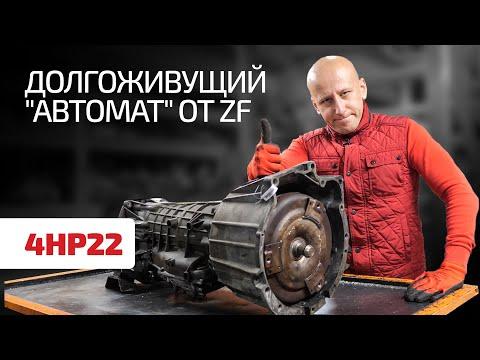 Что убило супернадёжную трансмиссию ZF 4HP22, снятую с Range Rover ?