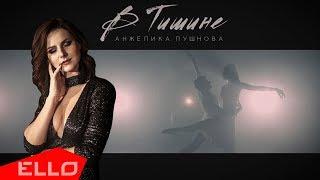 Анжелика Пушнова - В тишине / ELLO UP^ /