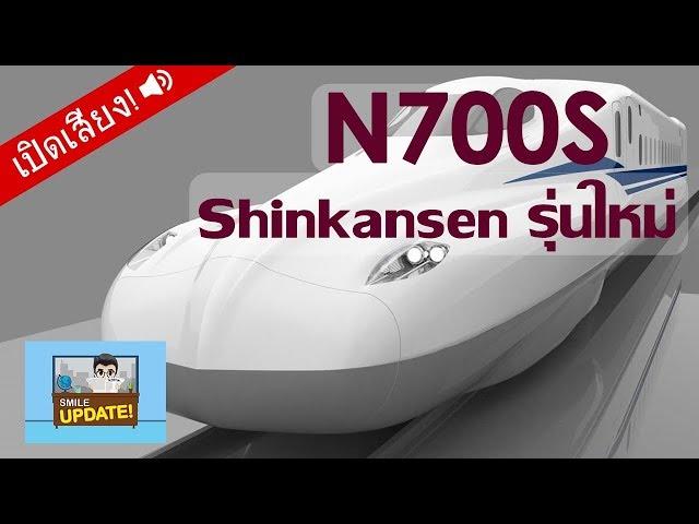 Smile Update: ญี่ปุ่นเปิดตัว 'N700S' รถไฟหัวกระสุนรุ่นใหม่