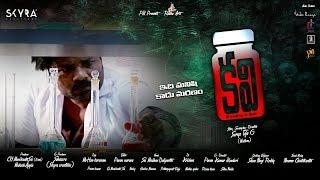Kavi    Telugu Short Film    Short Film Talkies